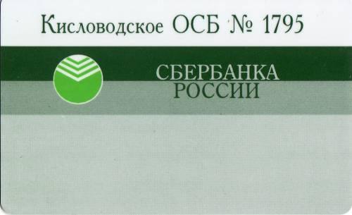 карта виза платиновая цена Елабуга